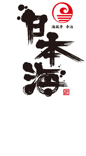 かにと活魚料理の宿 海風亭 寺泊 日本海
